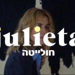 33º Festival de Cinema de Jerusalém ocorre em julho